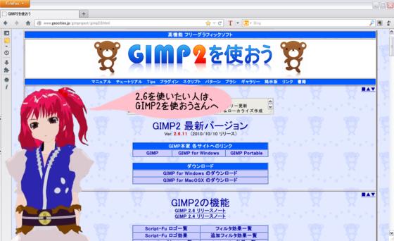 gimp2wotukaousaitohe.png