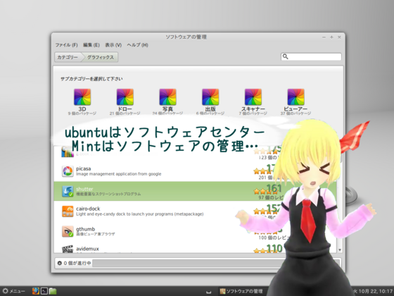 linux mintsoft.png