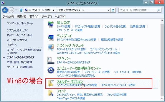 windows8_folderOptionCPpanel.png
